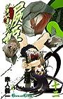 屍姫 第12巻