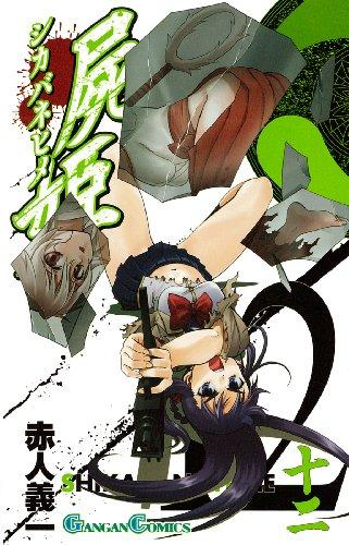 屍姫 12 (ガンガンコミックス)の詳細を見る