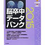脳卒中データバンク2015