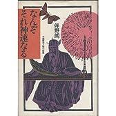 なんぞそれ神速なる―中国歴史人物小説集