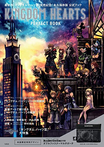 KINGDOM HEARTS PERFECT BOOK (バ...