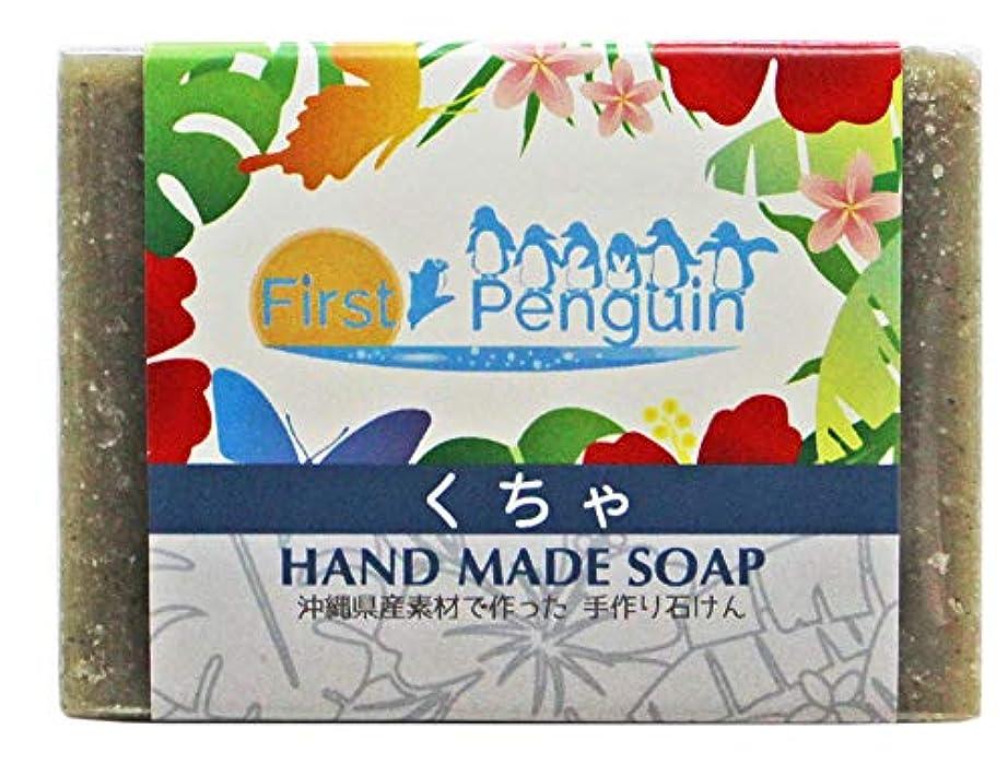 バック魅了する抜本的な手作り洗顔石けん くちゃ 100g