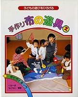 子どもの遊びをひろげる/手作り布の遊具2 (手作りの本)
