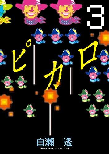 ピカロ 3 (ビッグコミックス)の詳細を見る