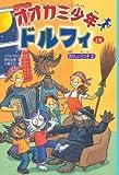 オオカミ少年ドルフィ 2期〈4〉恐ろしい三つ子〈2〉 (オオカミ少年ドルフィ 2期4)