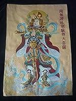 チベット、パンジャーブ産シルククラスGuanyin Buddha Thangka / TK 109