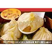 上海蟹味噌を贅沢に且つ、大胆に使った・・・  『贅沢小籠包』(8個入り)
