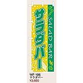 大入 のぼり 専科 サラダバー 【WF-106】 [えいむ 飲食店 のぼり テトロンポンジ]