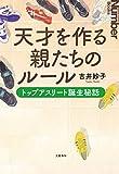 天才を作る親たちのルール トップアスリート誕生秘話 (文春e-book)