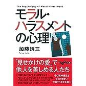 モラル・ハラスメントの心理 (だいわ文庫)