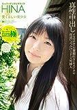 スーパーデジタルモザイク HINA 愛くるしい美少女 [DVD]