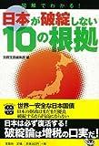 日本が破綻しない10の根拠 (宝島SUGOI文庫)