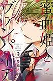 蜜血姫とヴァンパイア(3) (パルシィコミックス)