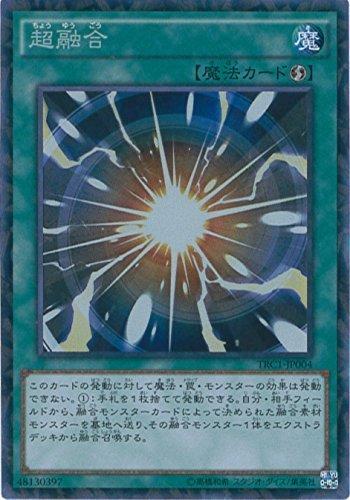 遊戯王カード TRC1-JP004 超融合(コレクターズレア)遊戯王アーク・ファイブ [THE RARITY COLLECTION]
