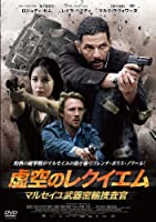 虚空のレクイエム-マルセイユ武器密輸捜査官- [DVD]