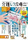 介護レク広場.book Vol.13【6・7月レク】(おはよう21 2020年5月号別冊)