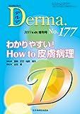 わかりやすい! How to 皮膚病理 (MB Derma (デルマ))