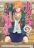 ナイショの戸黒さん / 詩原 ヒロ のシリーズ情報を見る