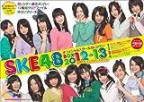 SKE48 オフィシャルスクールカレンダーBOX 2012−13  お待たせ ダンス!ダンス!ダンス!
