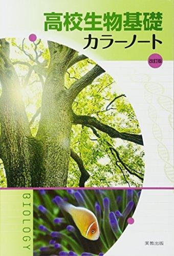 高校生物基礎カラーノート改訂版の詳細を見る
