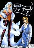 ファサード(7) (ウィングス・コミックス)