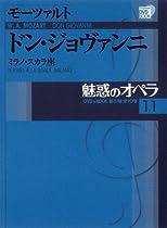 DVD BOOK 魅惑のオペラ 11 ドン・ジョヴァンニ (小学館DVD BOOK)