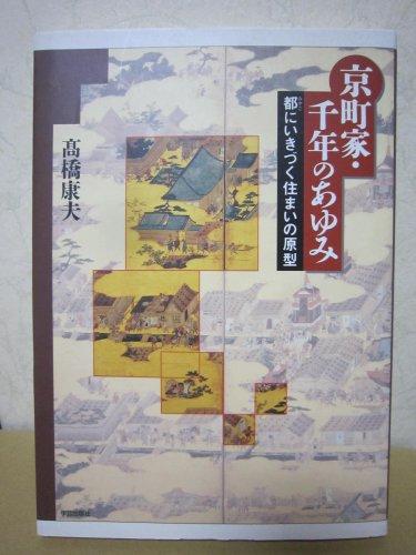 京町家・千年のあゆみ―都にいきづく住まいの原型