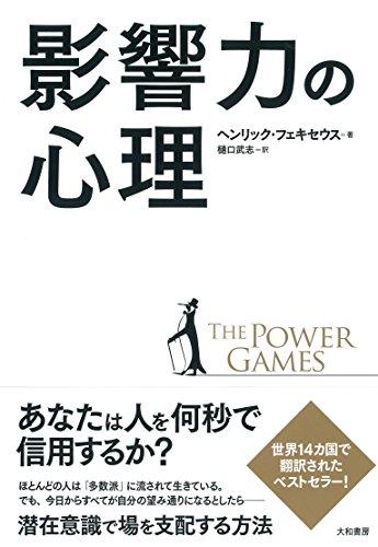 影響力の心理~The Power Games~の詳細を見る