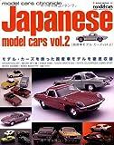Japanese model cars vol.2—モデル・カーズを飾った国産車モデルを徹底収録 (NEKO MOOK 1342 model cars chronicle)