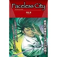 Faceless City (TH Literature Series)