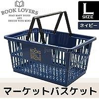レジかご 買い物かご ブックラバーズ BOOK LOVERS マーケットバスケット Lサイズ ネイビー 紺色 大きい ビッグ