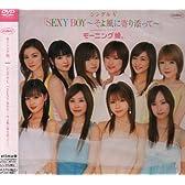 シングルV「SEXY BOY ~そよ風に寄り添って~」 [DVD]