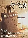 エレガントに、ミラーワークのバッグ―中山富美子の手芸