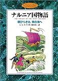 朝びらき丸 東の海へ (カラー版 ナルニア国物語 3)
