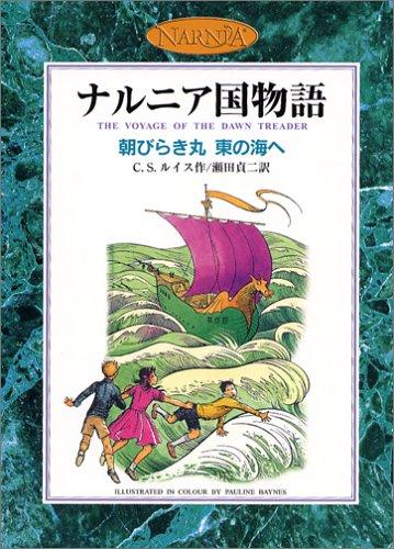 朝びらき丸 東の海へ (カラー版 ナルニア国物語 3)の詳細を見る