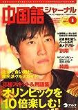 中国語ジャーナル 2008年 08月号 [雑誌]
