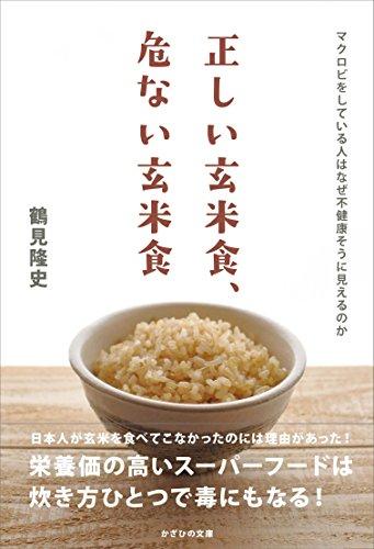 正しい玄米食、危ない玄米食~マクロビをしている人はなぜ不健康そうに見えるのか~