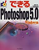 できるPhotoshop5.0windows版