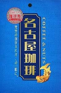 日進製菓 名古屋珈琲 90g×12袋