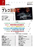 月刊アクアライフ 2015年 07 月号 画像