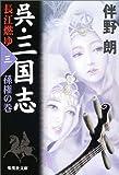 呉・三国志 長江燃ゆ〈3〉孫権の巻 (集英社文庫)