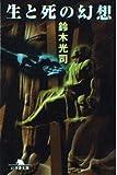 生と死の幻想 (幻冬舎文庫)