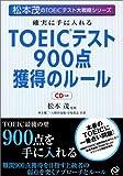 確実に手に入れるTOEICテスト900点獲得のルール (松本茂のTOEICテスト大戦略シリーズ)