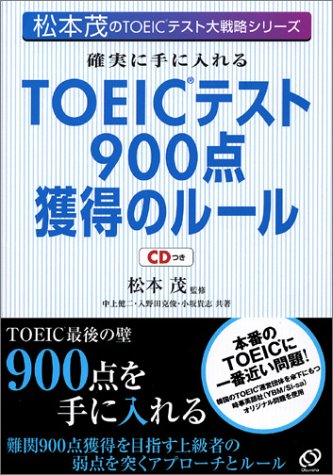 確実に手に入れるTOEICテスト900点獲得のルール (松本茂のTOEICテスト大戦略シリーズ)の詳細を見る