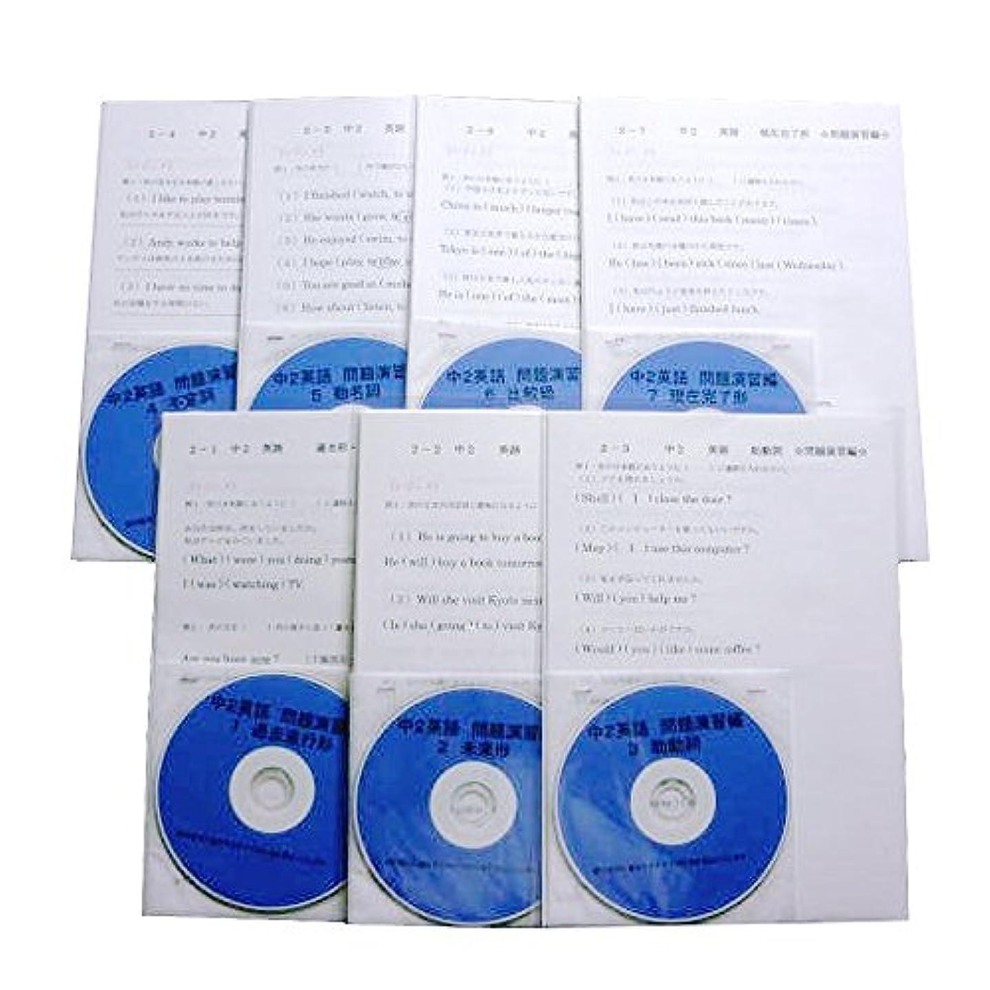 宿泊施設ダイエット消費中学 英語 2年 【応用】 DVD 7枚セット (授業+テキスト+問題集)