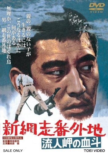 新網走番外地 流人岬の血斗 [DVD]