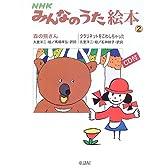 NHKみんなのうた絵本〈2〉森の熊さん/クラリネットをこわしちゃった