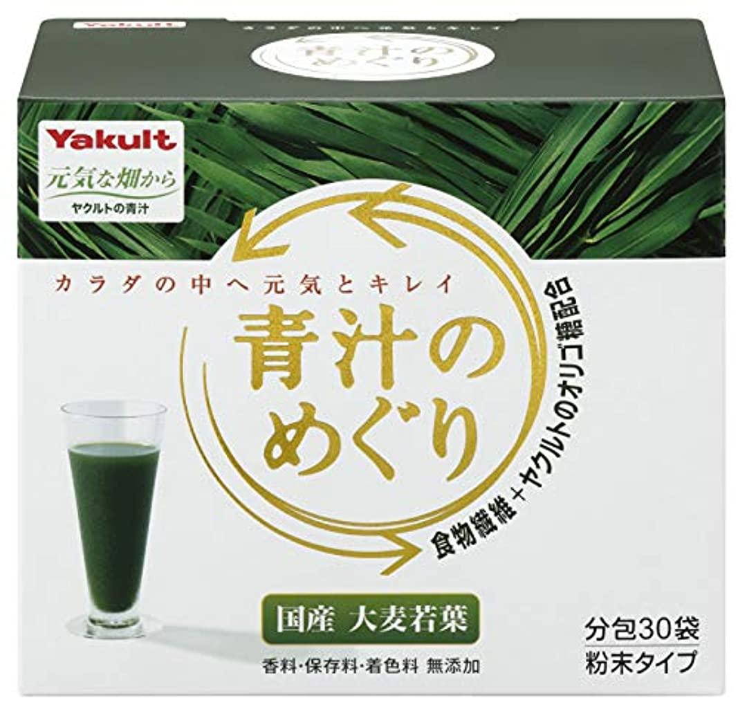 グリル子供達結果ヤクルト 青汁のめぐり 225g(7.5g×30袋)