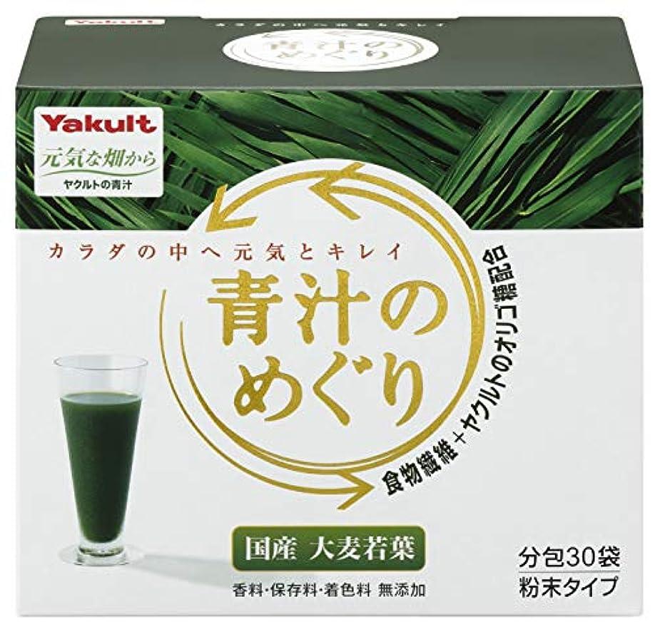 乙女開拓者寝具ヤクルト 青汁のめぐり 225g(7.5g×30袋)
