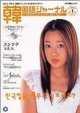 韓国語ジャーナル 第1号―目から、耳から、韓国のことばと文化を学ぶマガジン   アルク地球人ムック